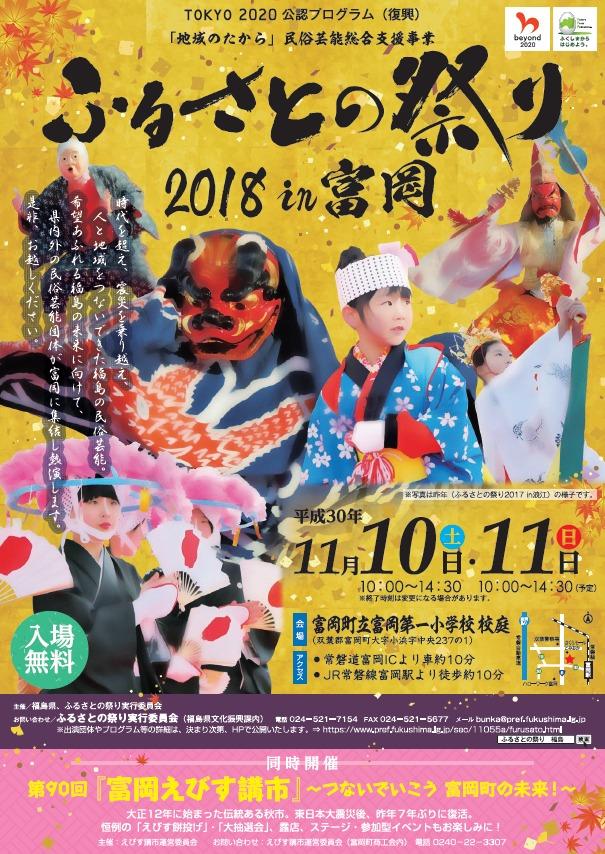 ふるさとの祭り2018in富岡 @ 富岡町立富岡第一小学校校庭 | 富岡町 | 福島県 | 日本