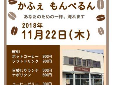 2018.11.22浪江駅前OPENかふぇもんぺるん