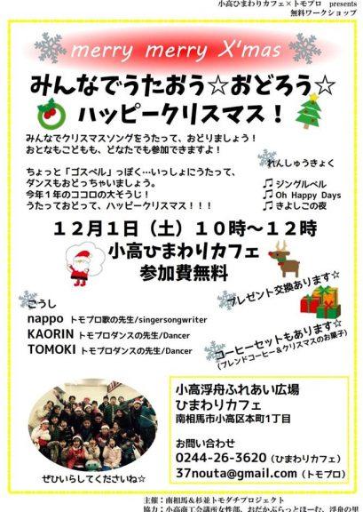 2018.12.1みんなでうたおう☆おどろう☆ハッピークリスマス