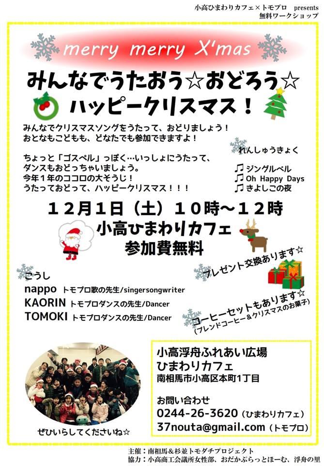 みんなでうたおう☆おどろう☆ハッピークリスマス @ 小高浮舟ふれあい広場 ひまわりカフェ | 南相馬市 | 福島県 | 日本