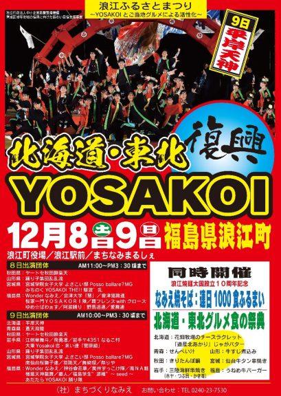2018.12.8、9北海道・東北復興YOSAKOI