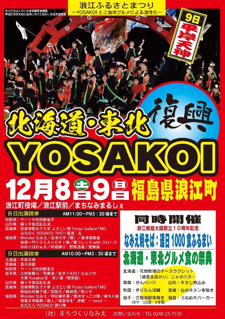 北海道・東北復興YOSAKOI @ 浪江町仮設商業共同店舗施設「まち・なみ・まるしぇ」