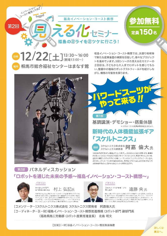 2018.12.22第2回福島イノベーションコースト構想見える化セミナー
