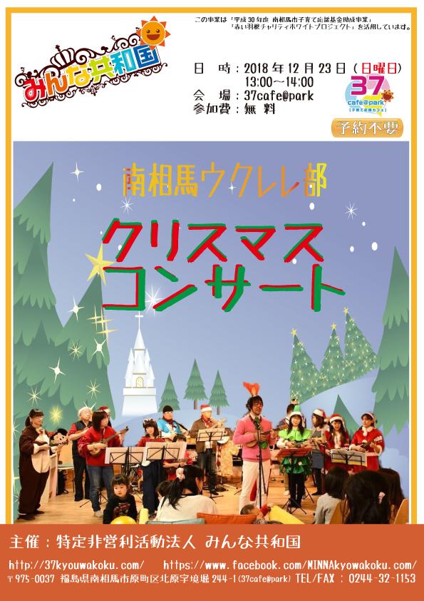 南粗馬ウクレレ部クリスマスコンサート @ 37cafe@park