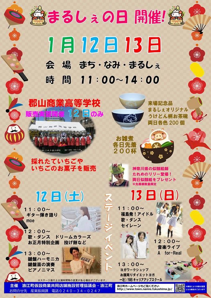 2019.1.12、13【浪江町】2019年1月「まるしぇの日」