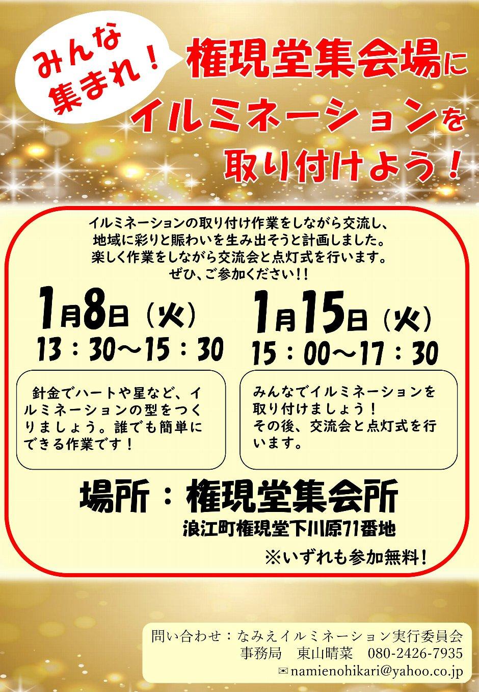2019.1.15みんな集まれ!権現堂集会場にイルミネーションを取り付けよう!