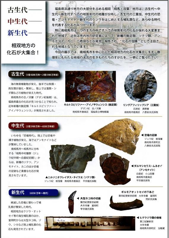 2019.1.19~3.24平成30年度特別展 「相双の化石大集合!」