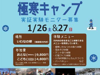 2019.1.26_27手ぶらでキャンプ いわなの郷再開発プロジェクト極寒キャンプ