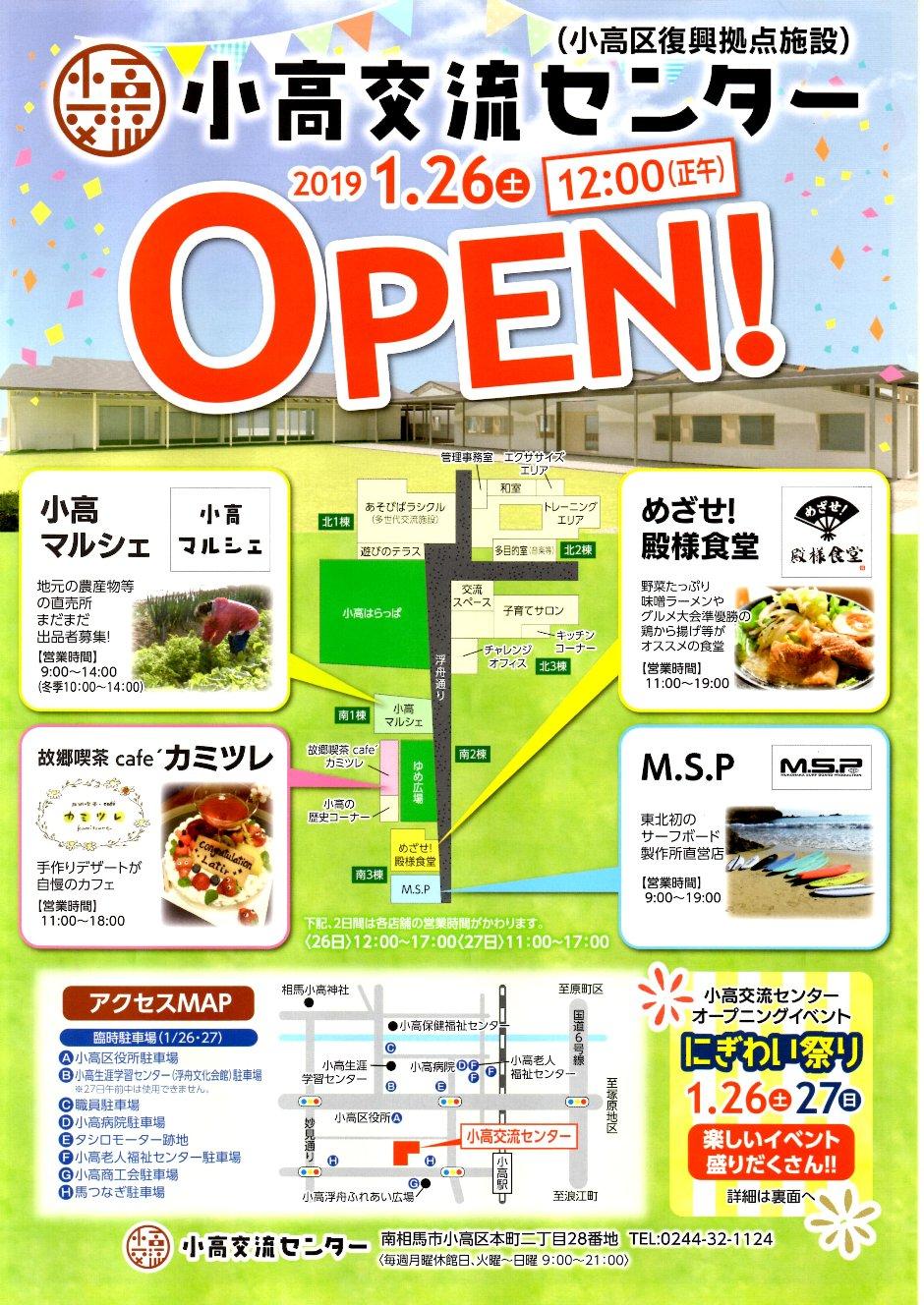 2019.1.26小高交流センターOPEN!にぎわい祭り