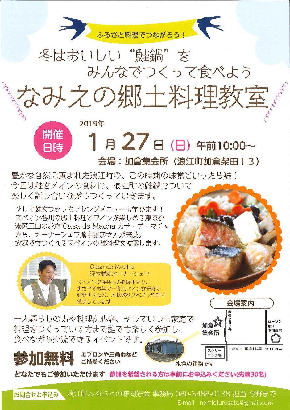 2019.1.27なみえの郷土料理教室