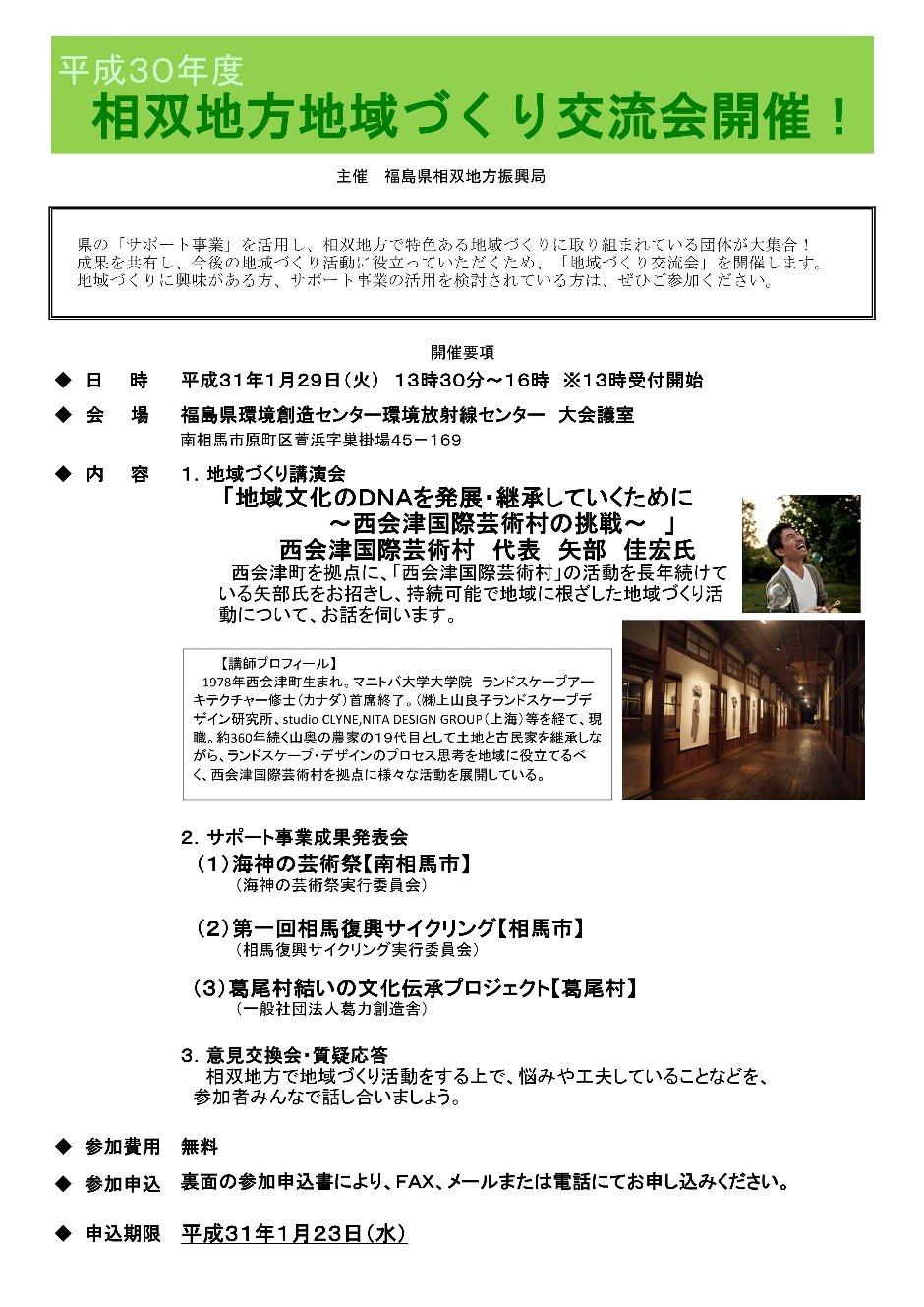 2019.1.29平成30年度 相双地方地域づくり交流会