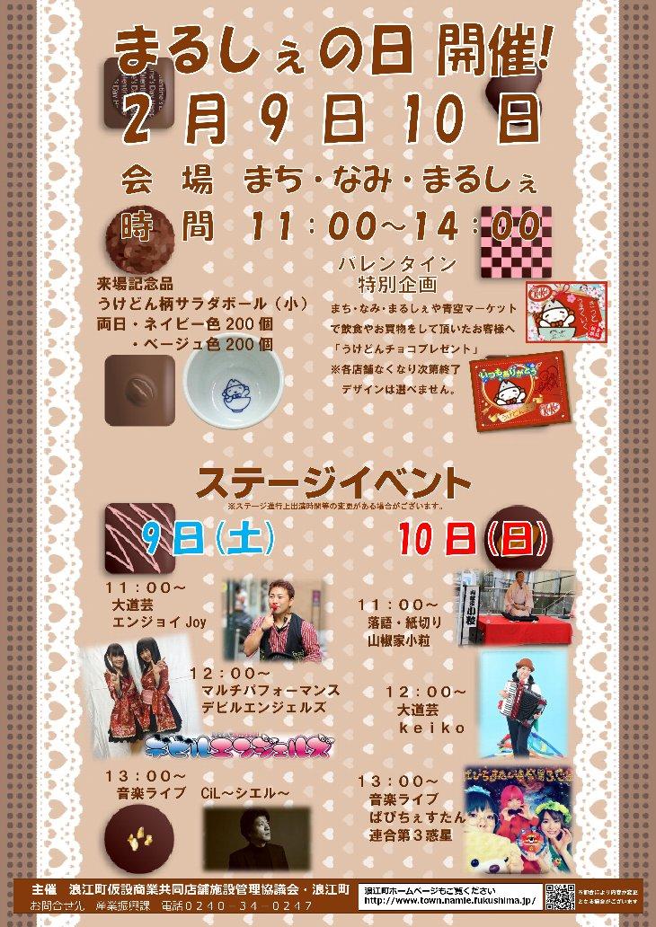 2019.2.9、10【浪江町】2019年2月「まるしぇの日」