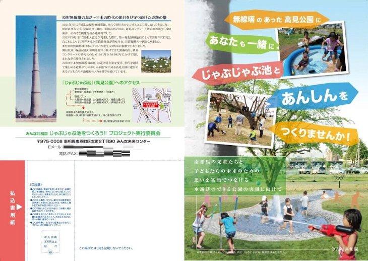 2013年春~夏じゃぶじゃぶ池プロジェクト