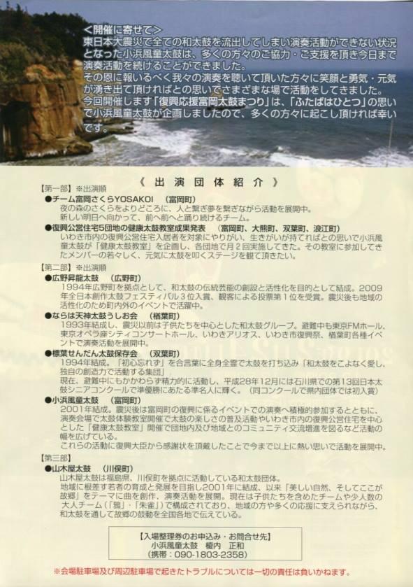 2019.2.24復興応援 富岡太鼓まつり