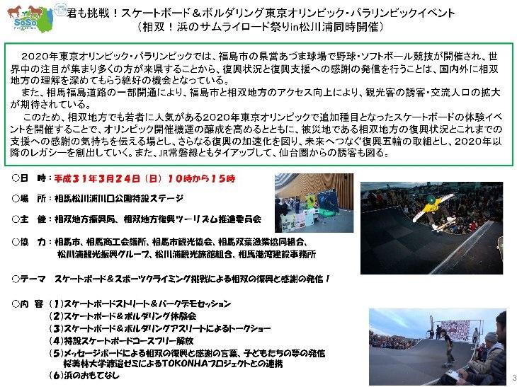 2019.3.24君も挑戦!スケートボード&ボルダリング東京オリンピック・パラリンピックイベント