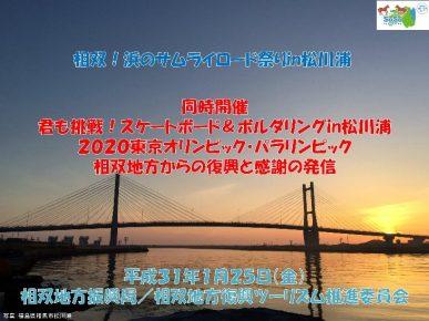 2019.3.24相双!浜のサム ライロード祭りin松川浦