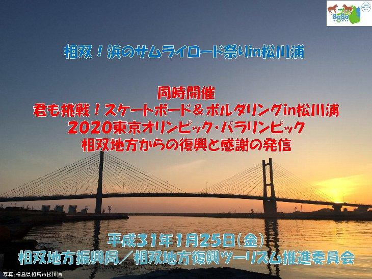 2019.3.24相双!浜のサムライロード祭りin松川浦