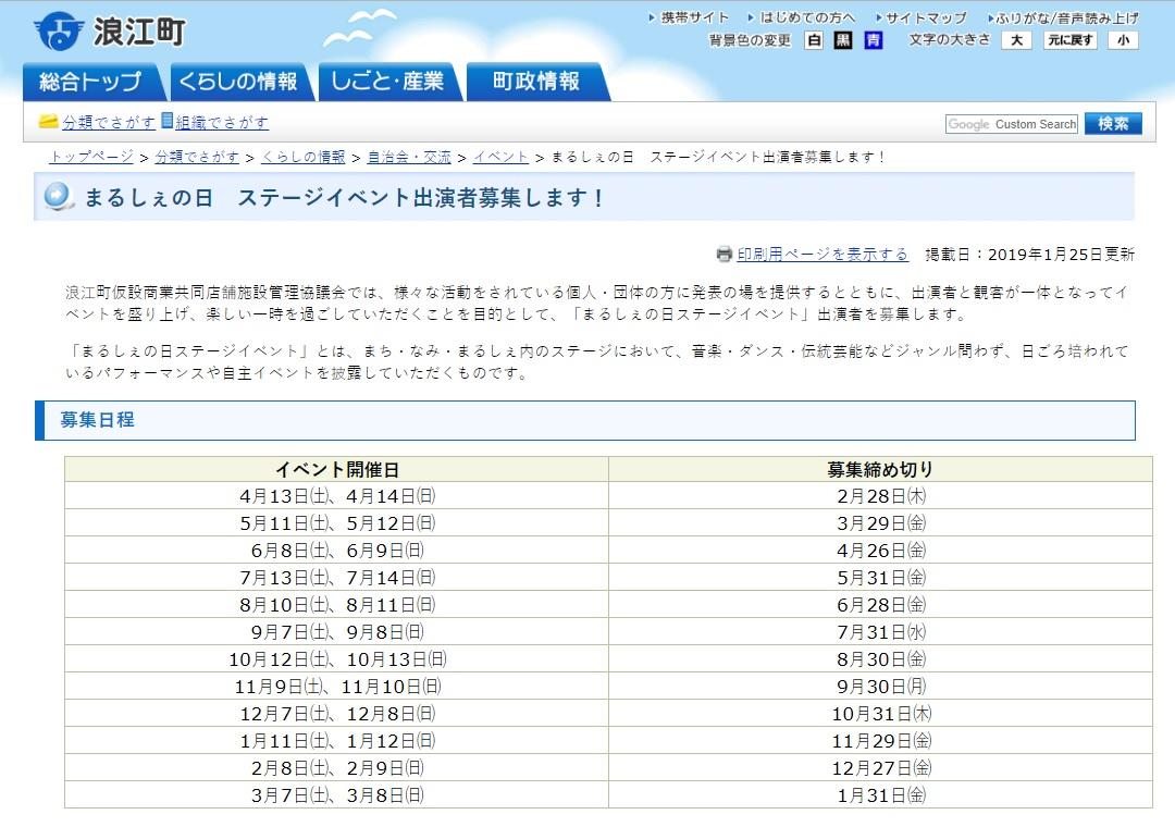 【浪江町】(2019)まるしぇの日ステージイベント出演者募集!