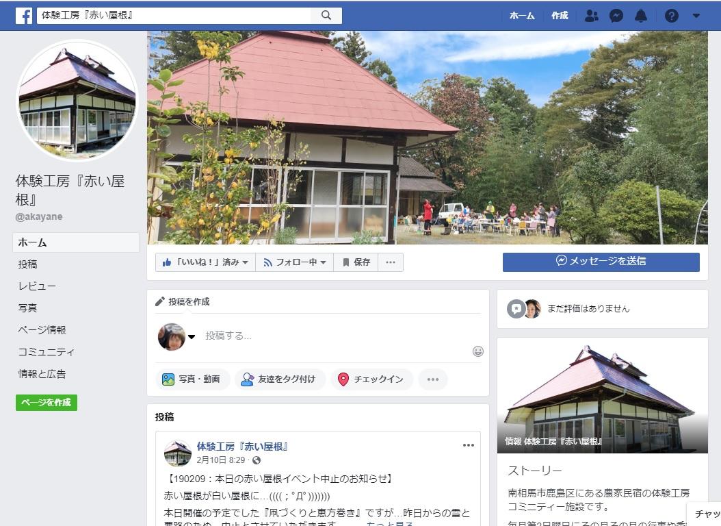 体験工房赤い屋根facebookページ