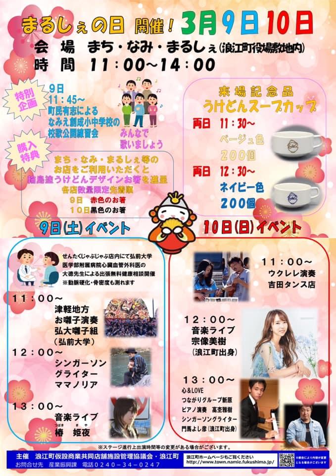 2019.3.9、10【浪江町】2019年3月「まるしぇの日」