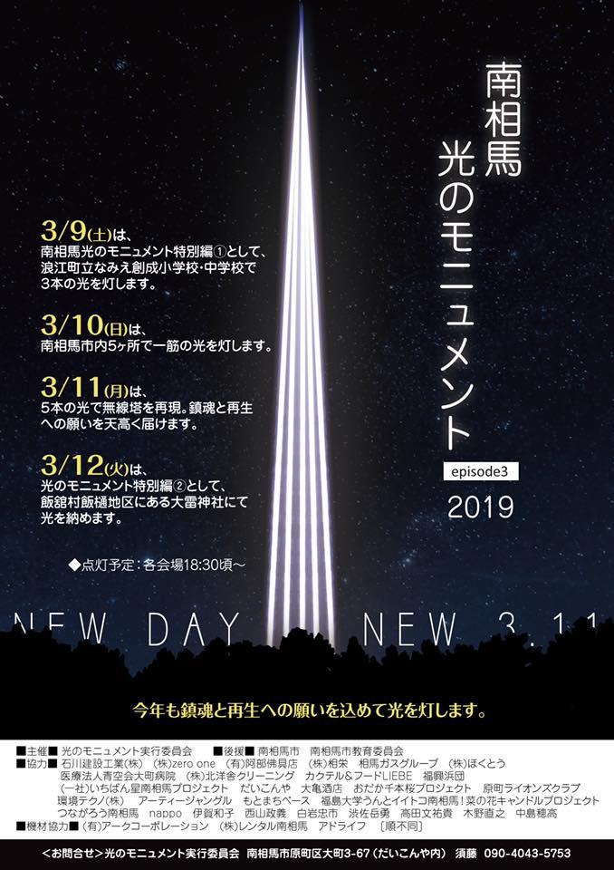 2019.3.9~12南相馬光のモニュメント episode3 2019