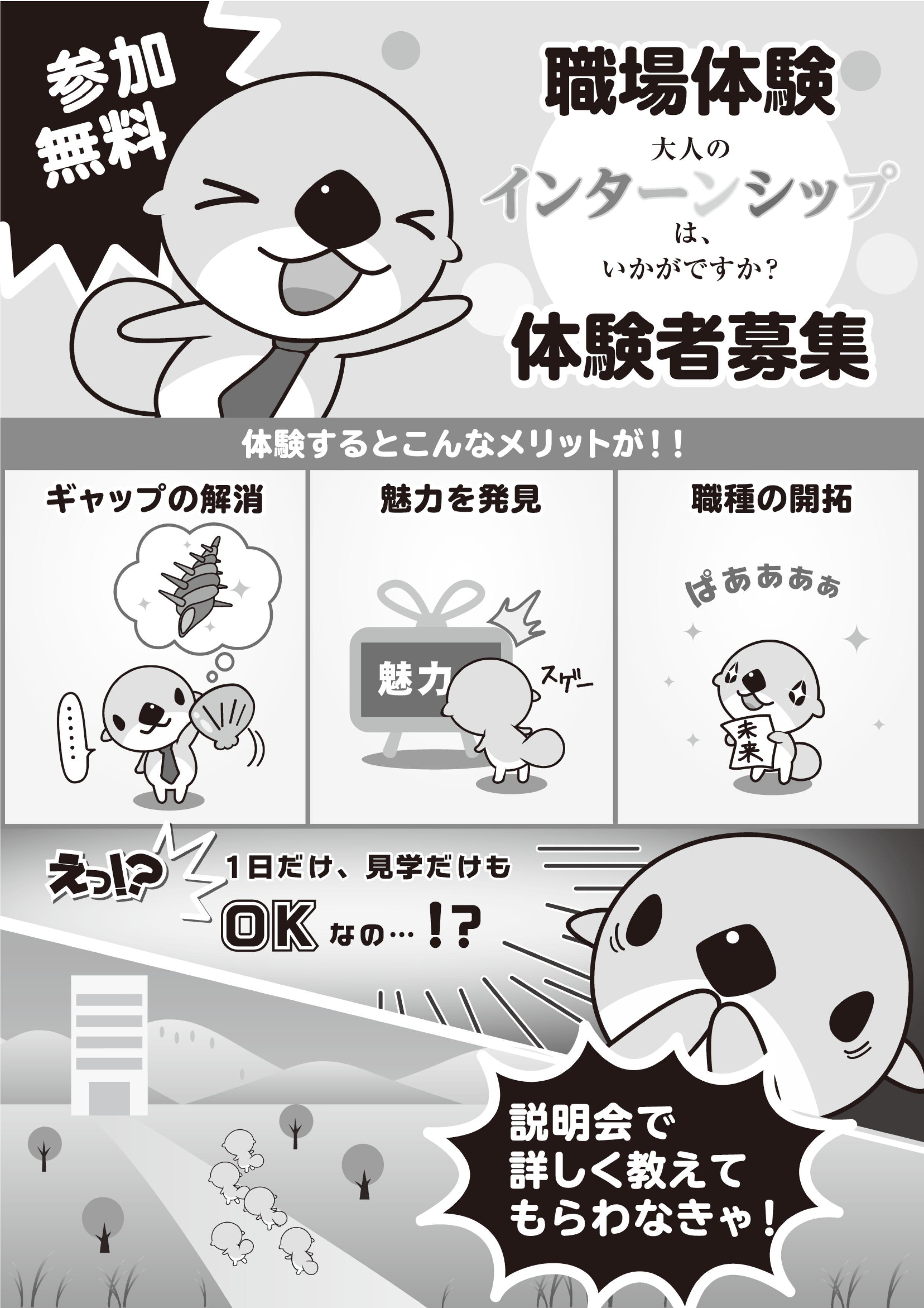 職場体験説明会【3月20日(水)相馬会場】