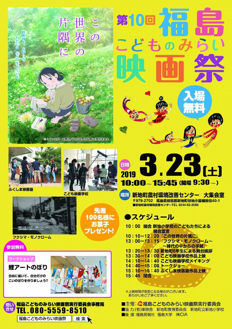 第10回福島こどものみらい映画祭 @ 新地町農村環境改善センター 大集会室