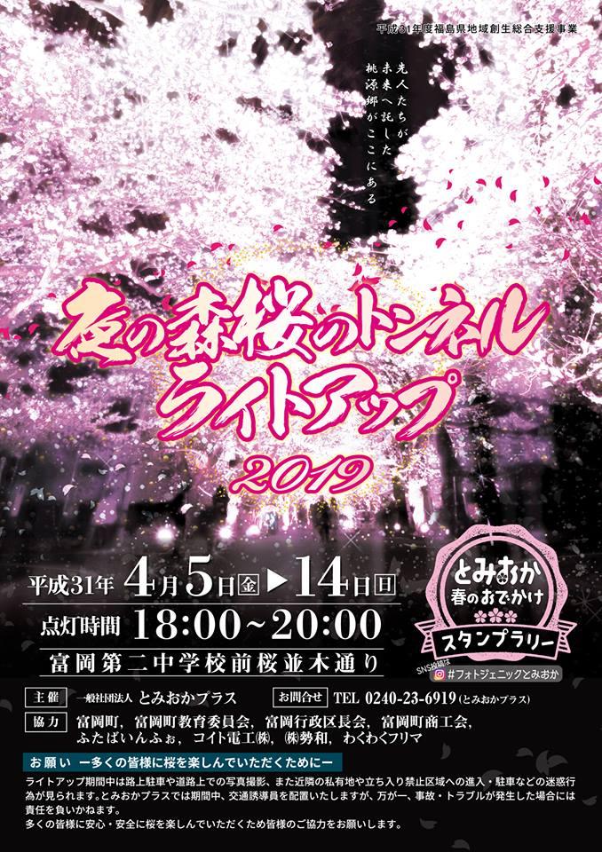 夜の森桜のトンネルライトアップ2019 @ 富岡第二中学校前桜並木通り