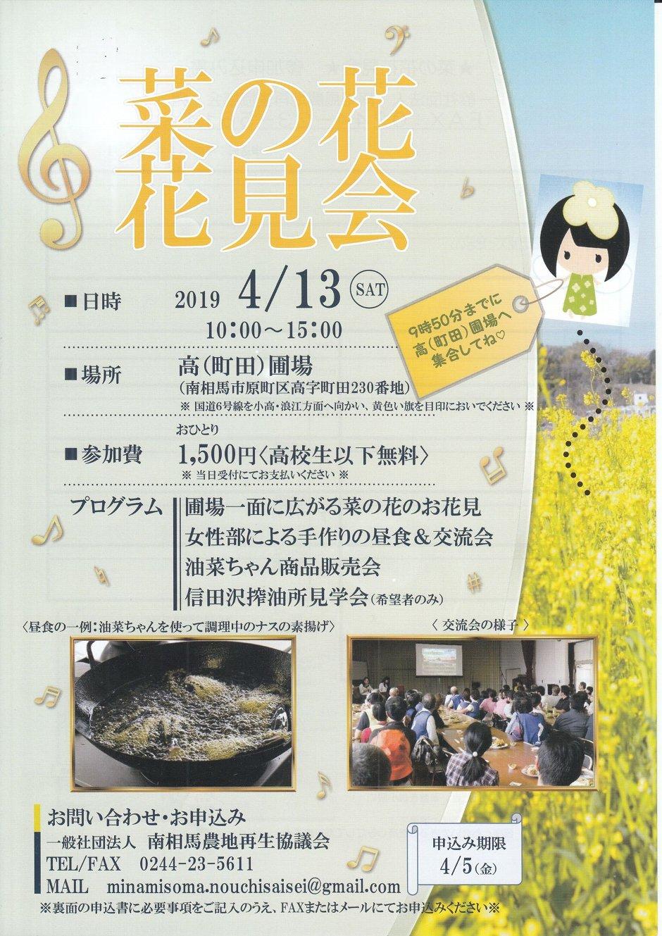 2019.4.13菜の花花見会
