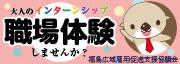 福島広域雇用促進支援協議会「職場体験実習」