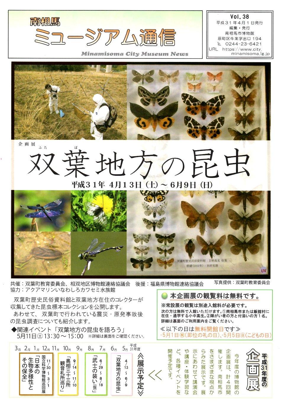 平成31年度企画展「双葉地方の昆虫」 @ 南相馬市博物館