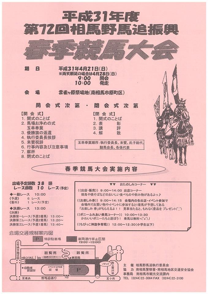 第72回 相馬野馬追振興春季競馬大会 @ 雲雀ヶ原祭場地