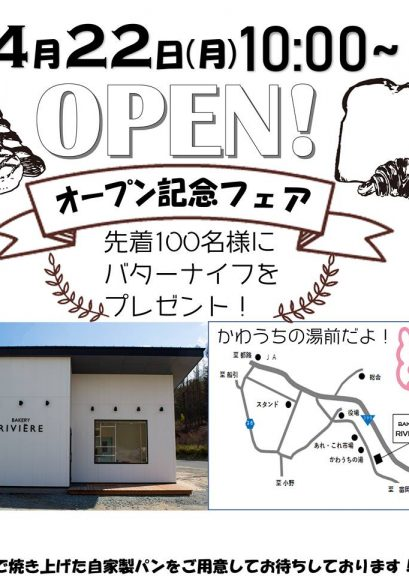 2019.4.22【川内村】BAKERY RIVIERE OPEN!