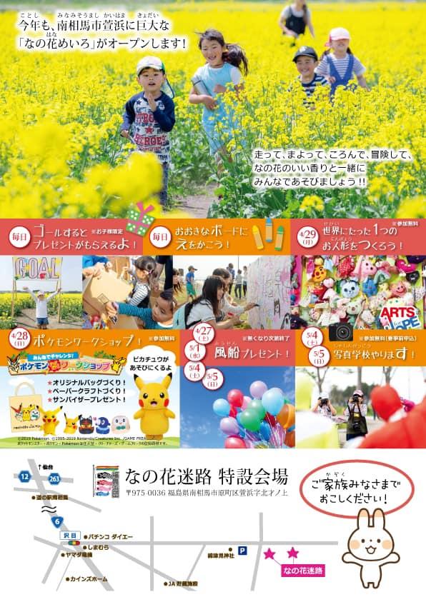 2019.4.27[福興浜団]なの花めいろにあそびにおいで!