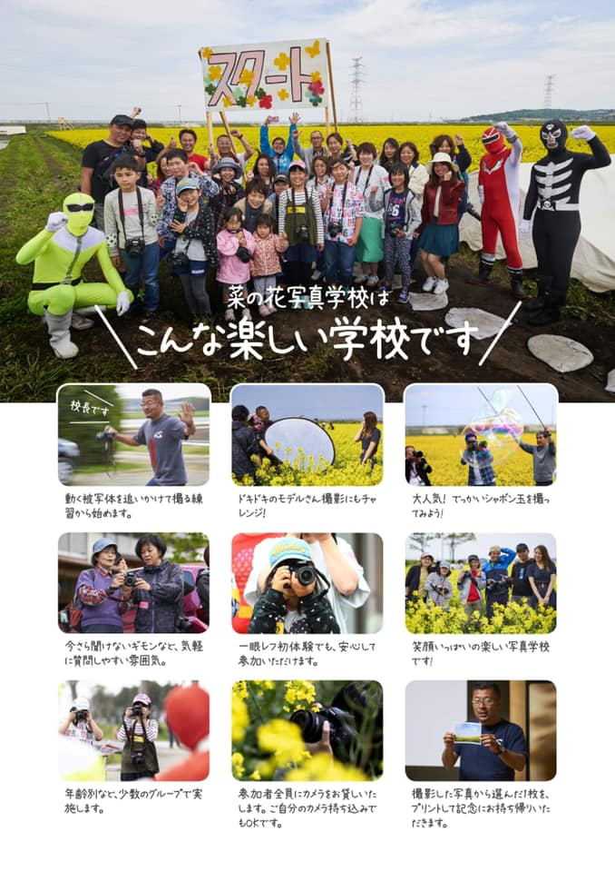 2019.5.4、5[福興浜団]菜の花写真学校in萱浜2019