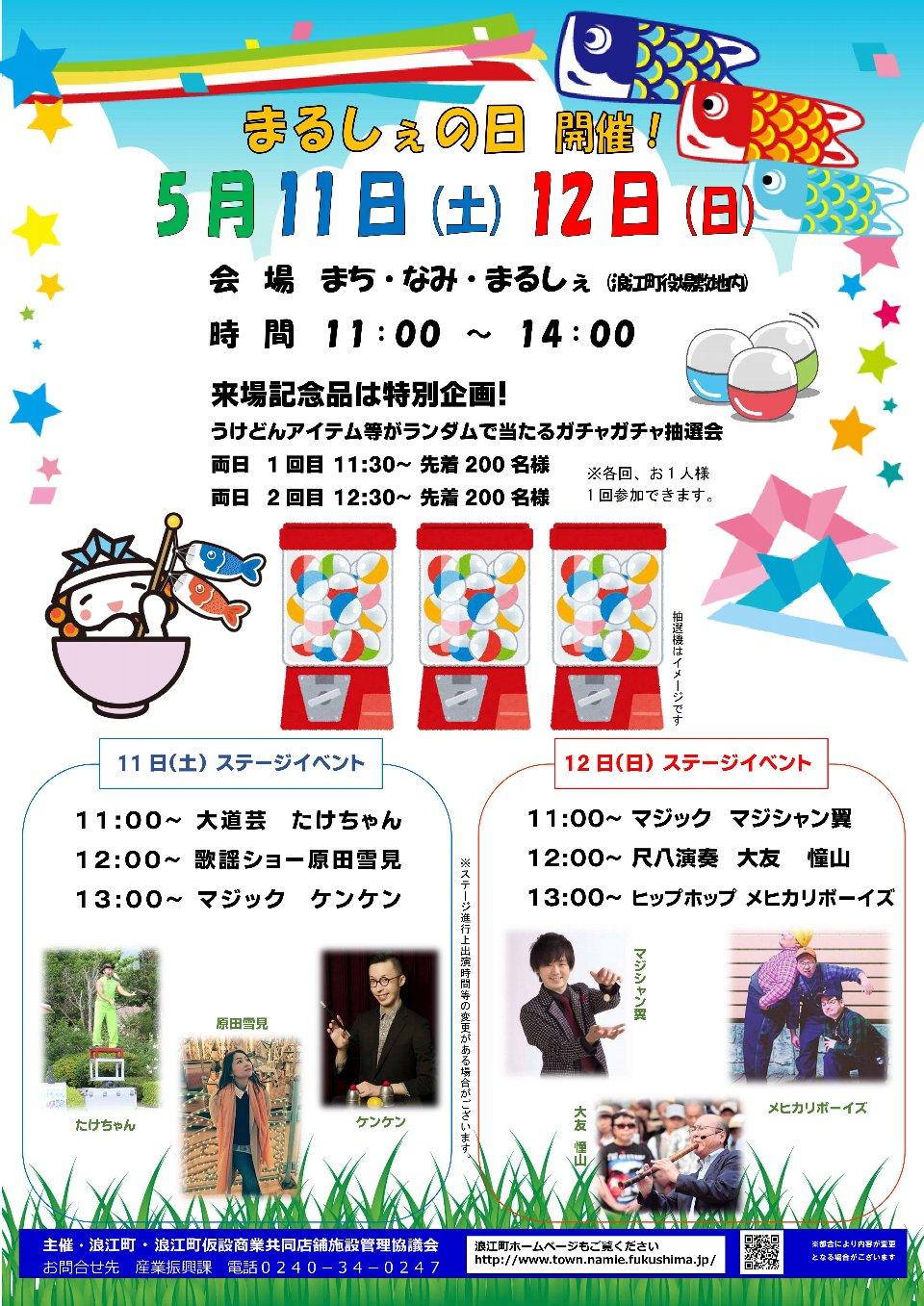 2019.5.11、12【浪江町】「まるしぇの日」