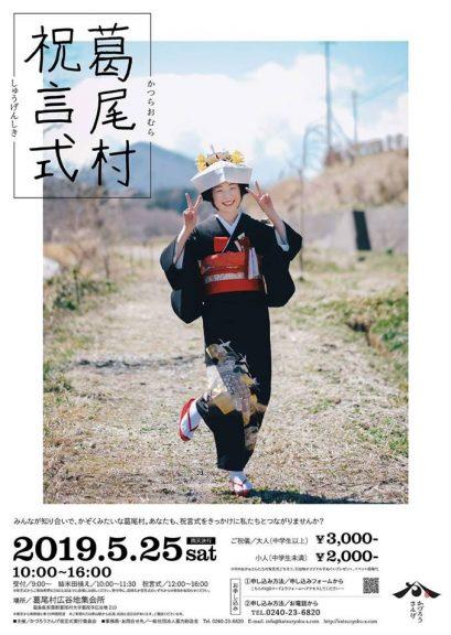 2019.5.25葛尾村祝言式