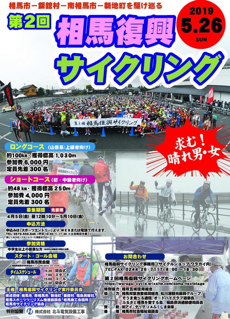 第2回相馬復興サイクリング @ メイン会場:相馬市民会館