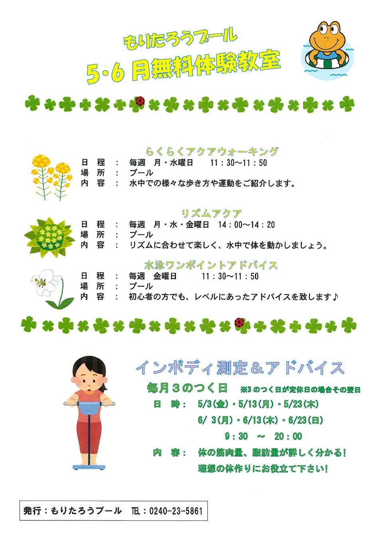 無料体験教室 インボディ測定&アドバイス(2019年5,6月) @ 川内村室内型村民プール(もりたろうプール)