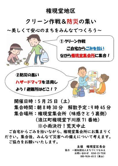 2019.5.25【浪江町】権現堂地区クリーン作戦&防災の集い
