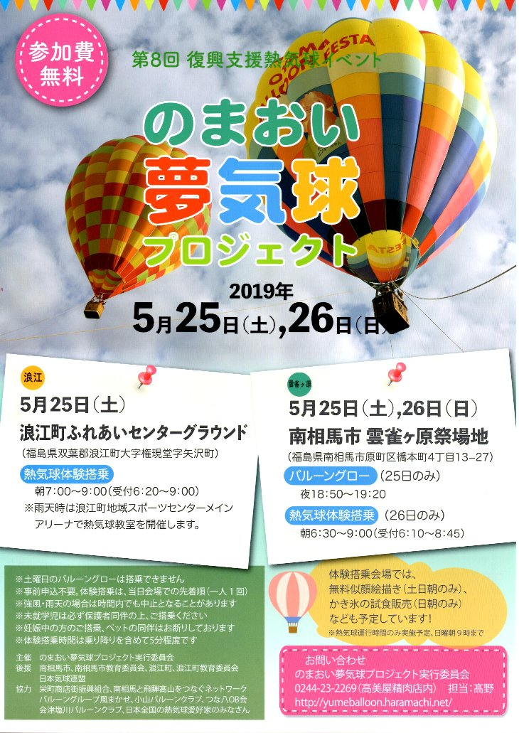 第8回のまおい夢気球プロジェクト(浪江町) @ 浪江町ふれあいセンター グラウンド