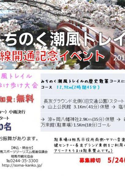 """2019.6.1第8回みちのく潮風トレイル""""ウォーキング with 第39回市民歩け歩け大会"""