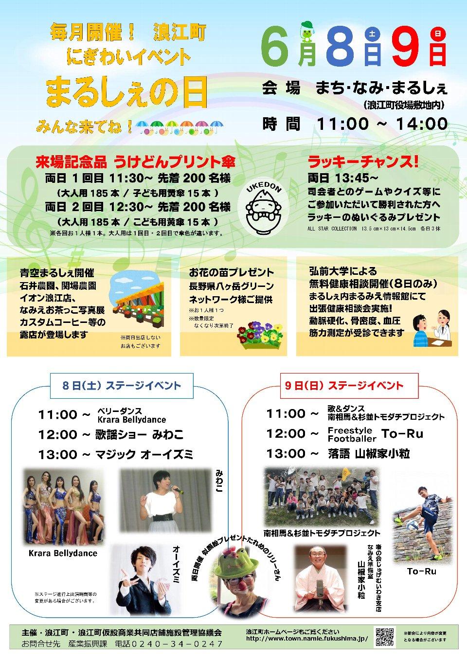 2019.6.8、9【浪江町】「まるしぇの日