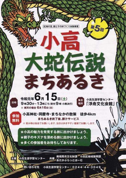 2019.6.15第5回 小高大蛇伝説まちあるき