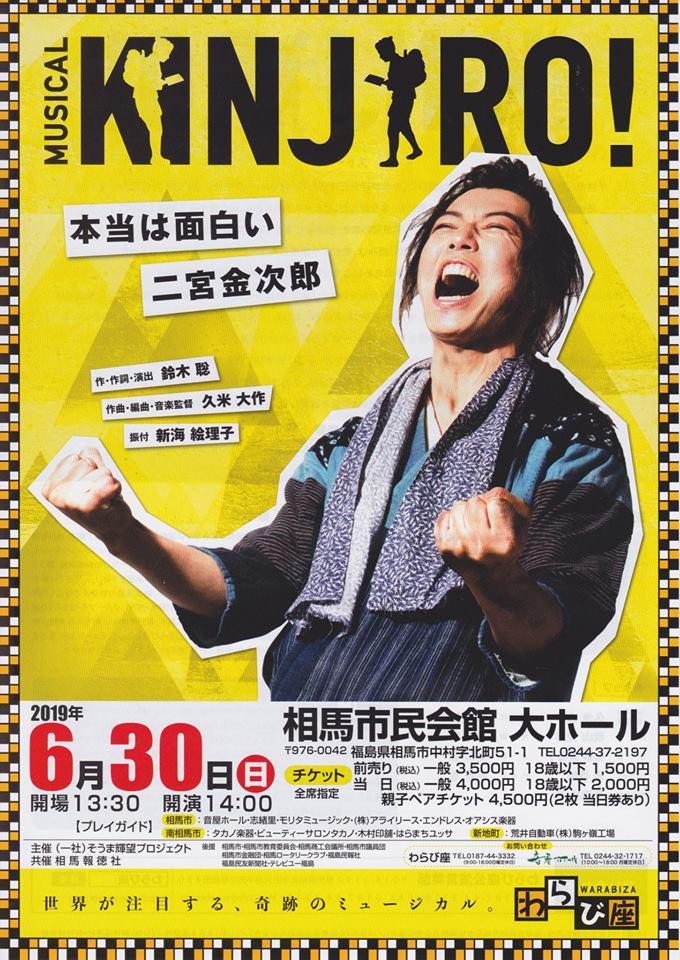 MUSICAL KINJIRO! @ 相馬市民会館 大ホール