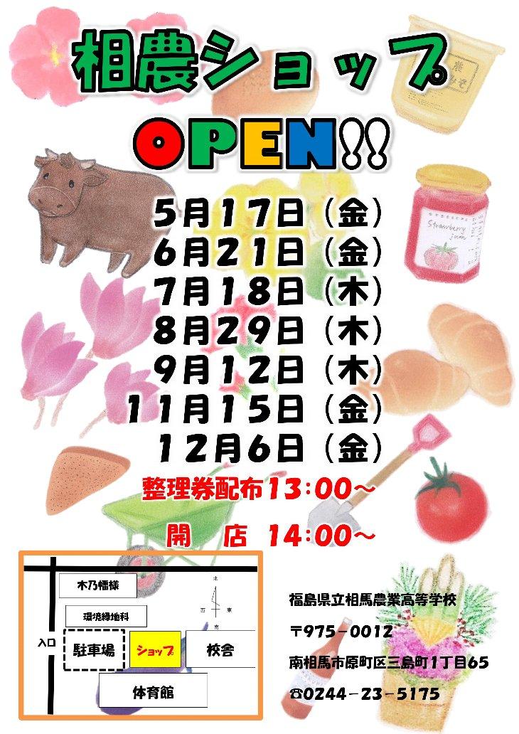 2019相農ショップOPEN!! @ 福島県立相馬農業高等学校