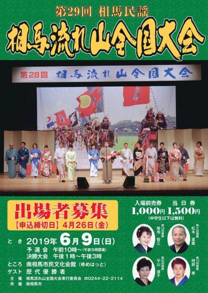 2019.6.9第29回 相馬民謡 相馬流れ山全国大会