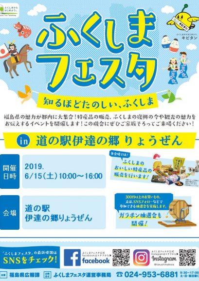 2019.6.15ふくしまフェスタ in 道の駅伊達の郷りょうぜん