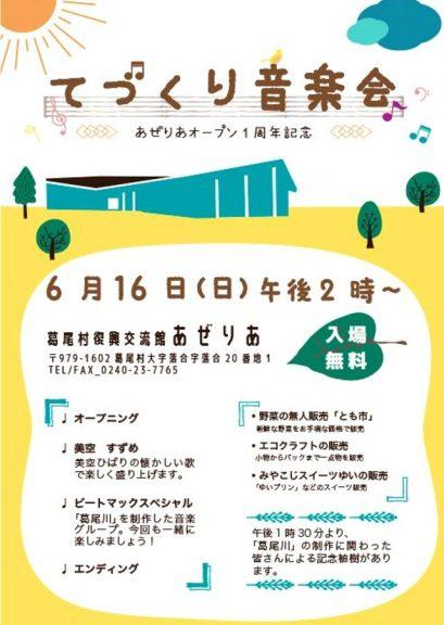 2019.6.16てづくり音楽会