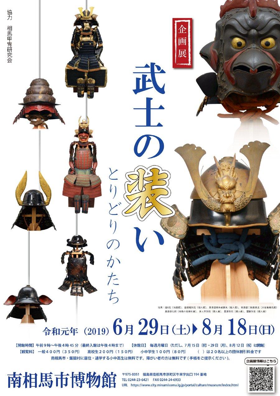 令和元年度企画展 「武士の装い-とりどりのかたち-」 @ 南相馬市博物館